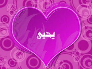 2015 1416486271 569 1 300x225 افتراضي بالصور اسم يحيى عربي و انجليزي مزخرف , معنى اسم يحيى وشعر وغلاف ورمزيات