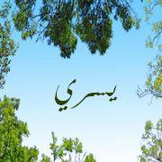 2015 1416489971 554 بالصور اسم يسرى عربي و انجليزي مزخرف , معنى اسم يسرى وشعر وغلاف ورمزيات