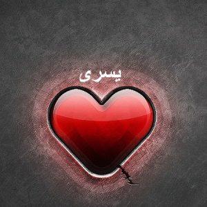 2015 1416489972 831 300x300 بالصور اسم يسرى عربي و انجليزي مزخرف , معنى اسم يسرى وشعر وغلاف ورمزيات