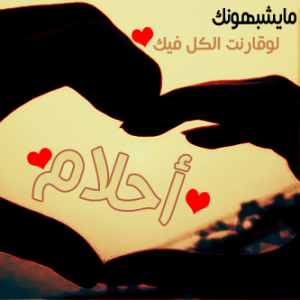 2015 1416505972 134 300x300 بالصور اسم احلام عربي و انجليزي مزخرف , معنى اسم احلام وشعر وغلاف ورمزيات