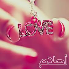 %name بالصور اسم احلام عربي و انجليزي مزخرف , معنى اسم احلام وشعر وغلاف ورمزيات