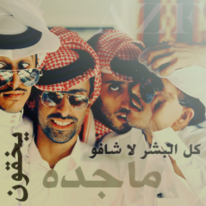 2015 1416517598 986 300x300 صور اسم ماجدة عربي و انجليزي مزخرف , معنى اسم ماجدة وشعر وغلاف ورمزيات