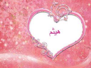 2015 1416959137 500 300x225 بالصور اسم هيثم عربي و انجليزي مزخرف , معنى اسم هيثم وشعر وغلاف ورمزيات