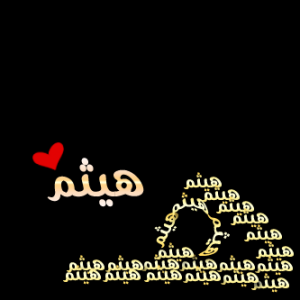 2015 1416959142 945 300x300 بالصور اسم هيثم عربي و انجليزي مزخرف , معنى اسم هيثم وشعر وغلاف ورمزيات