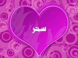 2015 1417158678 637 300x225 صور اسم سحر عربي و انجليزي مزخرف , معنى اسم سحر وشعر وغلاف ورمزيات