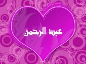 2015 1417538189 242 300x225 صور ِاسم عبد الرحمن مزخرف انجليزى , معنى اسم عبد الرحمن و شعر و غلاف و رمزيات