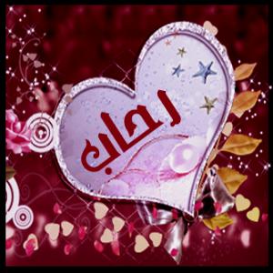2015 1417625413 964 300x300 صور مكتوب عليها اسم رحاب , غلاف و رمزيات
