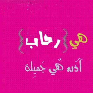 2015 1417625415 267 300x300 صور مكتوب عليها اسم رحاب , غلاف و رمزيات