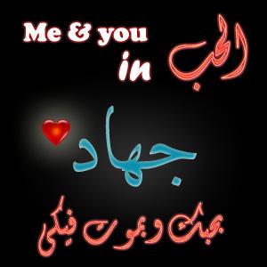 2015 1417966585 177 صور اسم جهاد مزخرف انجليزى , معنى اسم جهاد و شعر و غلاف و رمزيات