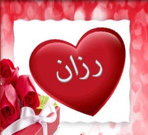 25822rmoozz 300x275 بالصور اسم رزان عربي و انجليزي مزخرف , معنى اسم رزان وشعر وغلاف ورمزيات