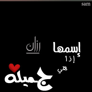 35465hlmjo بالصور اسم رزان عربي و انجليزي مزخرف , معنى اسم رزان وشعر وغلاف ورمزيات