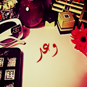 7828hlmjo 300x300 بالصور اسم وعد عربي و انجليزي مزخرف , معنى اسم وعد وشعر وغلاف ورمزيات