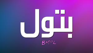 Batol5556633221 300x173 الصور اسم بتول عربي و انجليزي مزخرف , معنى اسم بتول وشعر وغلاف ورمزيات