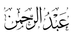 IMG 0924 300x138 صور ِاسم عبد الرحمن مزخرف انجليزى , معنى اسم عبد الرحمن و شعر و غلاف و رمزيات