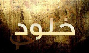Kholod 600x360 300x180 صور ِاسم خلود مزخرف انجليزى , معنى اسم .خلود و شعر و غلاف و رمزيات