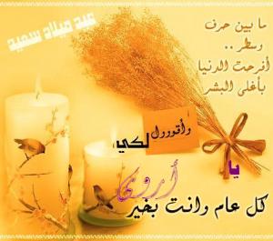 arwa11 300x265 صور ِاسم اروى مزخرف انجليزى , معنى اسم اروى و شعر و غلاف و رمزيات