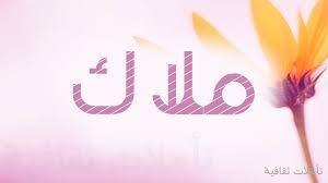 download 12 300x168 صور اسم ملاك عربي و انجليزي مزخرف , معنى اسم ملاك وشعر وغلاف ورمزيات