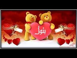 download 6 الصور اسم بتول عربي و انجليزي مزخرف , معنى اسم بتول وشعر وغلاف ورمزيات