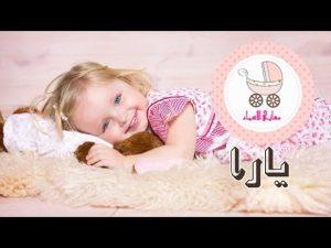 hqdefault 1 6 300x225 الصور اسم يارا عربي و انجليزي مزخرف , معنى اسم يارا وشعر وغلاف ورمزيات