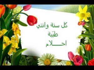 hqdefault 1 7 300x225 بالصور اسم احلام عربي و انجليزي مزخرف , معنى اسم احلام وشعر وغلاف ورمزيات
