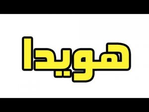 hqdefault 10 300x225 بالصور اسم هويدا عربي و انجليزي مزخرف , معنى اسم هويدا وشعر وغلاف ورمزيات