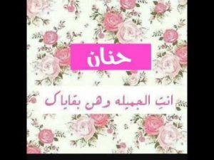 hqdefault 11 300x225 صور اسم حنان عربي و انجليزي مزخرف , معنى اسم حنان وشعر وغلاف ورمزيات