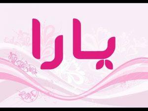 hqdefault 19 300x225 الصور اسم يارا عربي و انجليزي مزخرف , معنى اسم يارا وشعر وغلاف ورمزيات