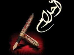 hqdefault 26 300x225 بالصور اسم احلام عربي و انجليزي مزخرف , معنى اسم احلام وشعر وغلاف ورمزيات