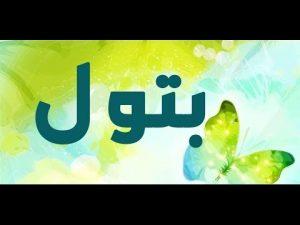 hqdefault 4 300x225 الصور اسم بتول عربي و انجليزي مزخرف , معنى اسم بتول وشعر وغلاف ورمزيات