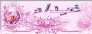 i logo11 300x111 بالصور اسم غيداء عربي و انجليزي مزخرف , معنى اسم غيداء