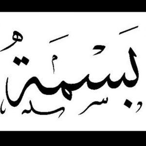 image 300x300 صور اسم بسمة عربي و انجليزي مزخرف , معنى اسم بسمة وشعر وغلاف ورمزيات