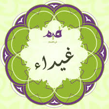 images 1 2 بالصور اسم غيداء عربي و انجليزي مزخرف , معنى اسم غيداء