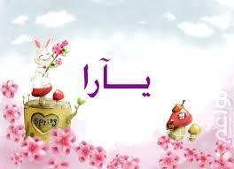 images 22 الصور اسم يارا عربي و انجليزي مزخرف , معنى اسم يارا وشعر وغلاف ورمزيات