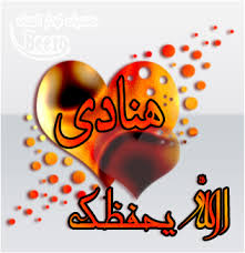images 28 بالصور اسم هنادى عربي و انجليزي مزخرف , معنى اسم هنادى وشعر وغلاف ورمزيات