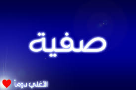 images 3 1 بالصور اسم صفية عربي و انجليزي مزخرف , معنى اسم صفية