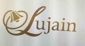lujain al gharbyah furnished units 121663 300x164 بالصور اسم لجين عربي و انجليزي مزخرف , معنى اسم لجين وشعر وغلاف ورمزيات