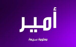 maxresdefault 1 10 300x188 بالصور اسم امير عربي و انجليزي مزخرف , معنى اسم امير وشعر وغلاف ورمزيات