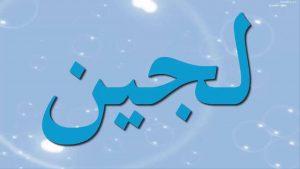 maxresdefault 1 13 300x169 بالصور اسم لجين عربي و انجليزي مزخرف , معنى اسم لجين وشعر وغلاف ورمزيات