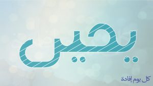 maxresdefault 5 2 300x169 افتراضي بالصور اسم يحيى عربي و انجليزي مزخرف , معنى اسم يحيى وشعر وغلاف ورمزيات