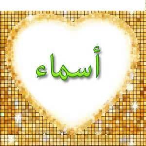 meaningnames.net 01272327Jz8F2 صور لاسم أسماء , عبارات عن الاسم أسماء