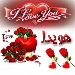 meaningnames.net 02130232Zz0L9 بالصور اسم هويدا عربي و انجليزي مزخرف , معنى اسم هويدا وشعر وغلاف ورمزيات