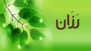 mqdefault 11 300x169 بالصور اسم رزان عربي و انجليزي مزخرف , معنى اسم رزان وشعر وغلاف ورمزيات