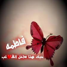 new 1482161486 244 صور اسم فاطمة , عبارات عن اسم فاطمة