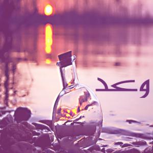 r9jaymi37hn8 300x300 بالصور اسم وعد عربي و انجليزي مزخرف , معنى اسم وعد وشعر وغلاف ورمزيات