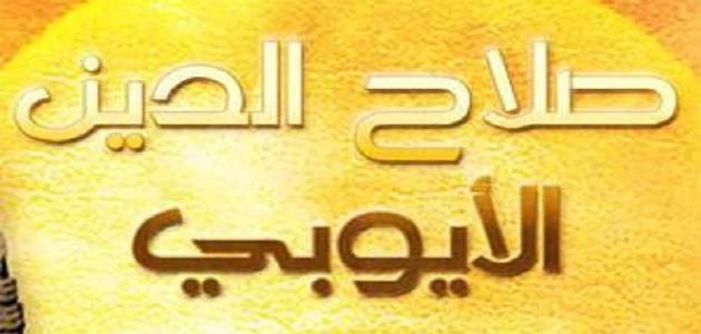Photo of وفاة صلاح الدين الأيوبي
