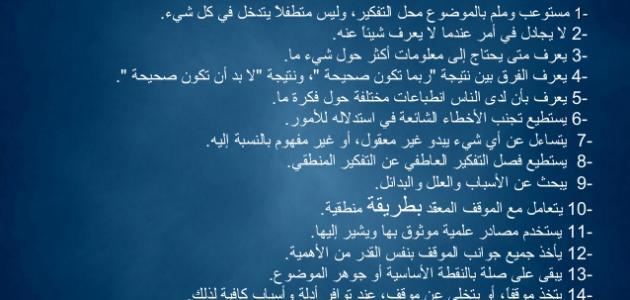Photo of مهارات التفكير الناقد وحل المشكلات