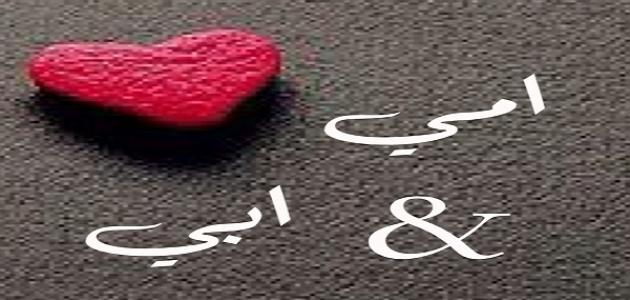 Photo of اجمل العبارات عن الام والاب