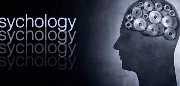Photo of ميادين علم النفس