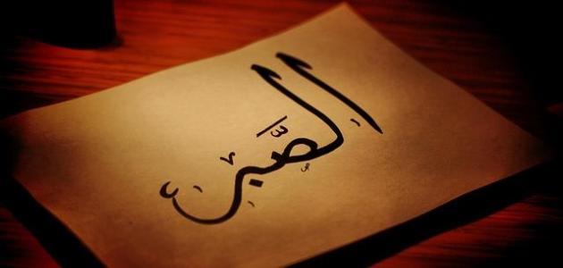 Photo of قصيده رائعه عن الفرج , من احلى القصائد عن الفرج
