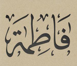 اسم فاطمة مكتوب علي رمزيات 1 300x255 بالصور اسم فاطمة عربي و انجليزي مزخرف , معنى اسم فاطمة وشعر وغلاف ورمزيات